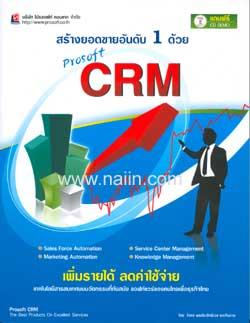 สร้างยอดขายอันดับ 1 ด้วย Prosoft CRM