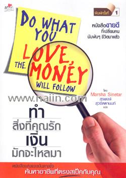 ทำสิ่งที่คุณรัก เงินมักจะไหลมา