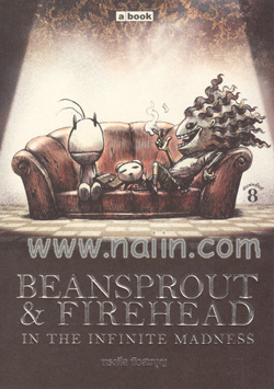 Beansprout & Firehead I in the Infinite Madness (ถั่วงอกและหัวไฟ 1)