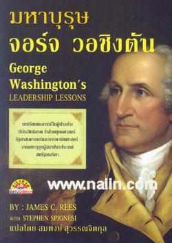 มหาบุรุษ จอร์จ วอชิงตัน