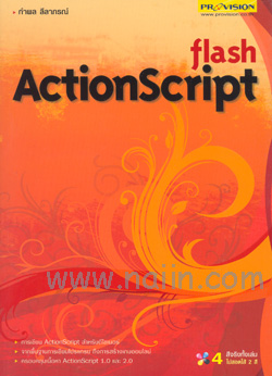 Flash ActionScript