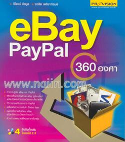 eBay PayPal 360 องศา