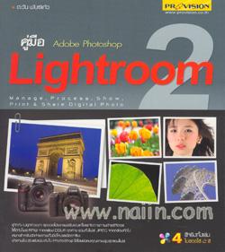 คู่มือ Adobe Photoshop Lightroom 2