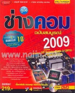 คู่มือช่างคอม 2009 ฉบับสมบูรณ์ + CD/DVD