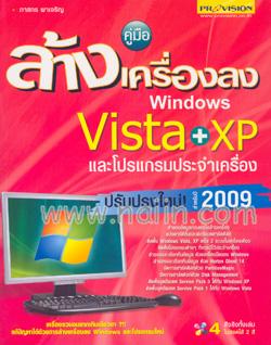 คู่มือล้างเครื่องลง Windows Vista+XP และโปรแกรมประจำเครื่อง (ปรับปรุงใหม่สำหรับปี 2009)
