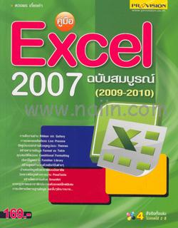 คู่มือ Excel 2007 ฉบับสมบูรณ์ (2009-2010)