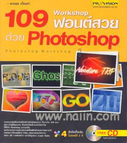 109 Workshop ฟอนต์สวยด้วย Photoshop