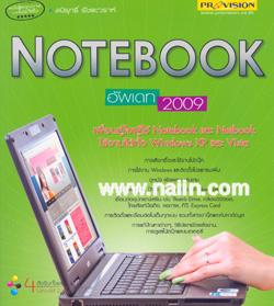 Notebook อัพเดท 2009