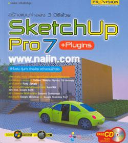 สร้างแบบจำลอง 3 มิติด้วย SketchUp Pro 7 + Plugins