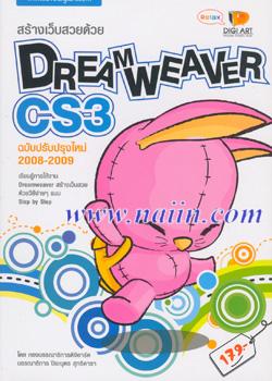 สร้างเว็บสวยด้วย Dreamweaver CS3 ฉบับปรับปรุงใหม่ 2008-2009