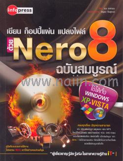 เขียน ก็อปปี้แผ่น แปลงไฟล์ด้วย Nero 8 ฉบับสมบูรณ์