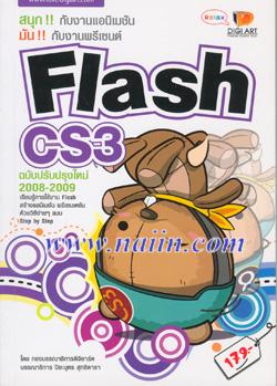 สนุก!! กับงานแอนิเมชัน มัน!! กับงานพรีเซนต์ Flash CS3 ฉบับปรับปรุงใหม่ 2008-2009
