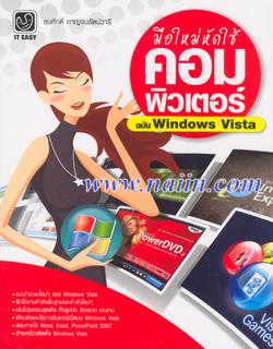 มือใหม่หัดใช้คอมพิวเตอร์ ฉบับ Windows Vista