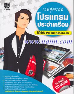 รวมสุดยอดโปรแกรมประจำเครื่อง ใช้ได้ทั้ง PC และ Notebook