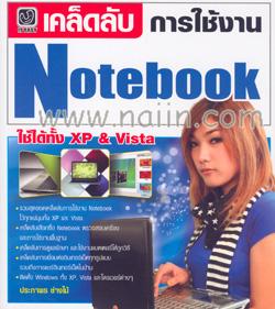 เคล็ดลับการใช้งาน Notebook