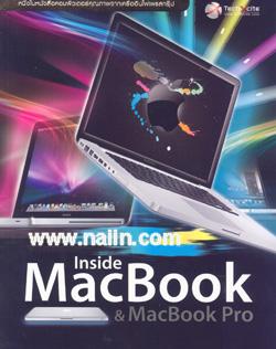 Inside MacBook & MacBook Pro