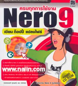 ครบทุกการใช้งาน Nero 9 เขียน ก็อปปี้ แปลงไฟล์