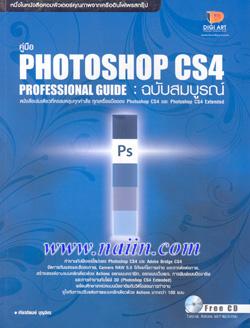 คู่มือ Photoshop CS4 Professional Guide ฉบับสมบูรณ์