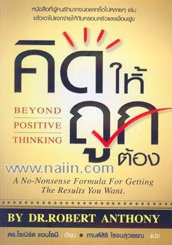 คิดให้ถูกต้อง Beyond Positive Thinking