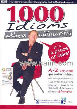 1000 Idioms ฝรั่งพูด คนไทยเข้าใจ