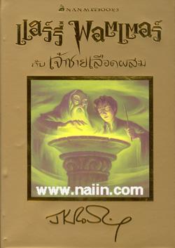 แฮร์รี่ พอตเตอร์ ล.6 แฮร์รี่ พอตเตอร์ กับเจ้าชายเลือดผสม (ฉบับภาษาไทย) (ปกแข็งสีทอง)