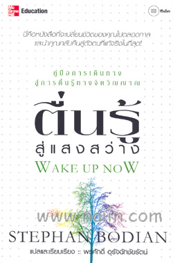 ตื่นรู้สู่แสงสว่าง Wake Up Now