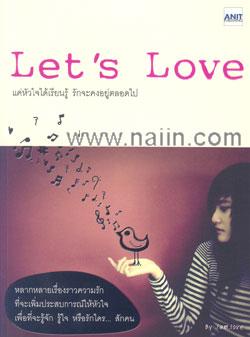 Let's Love แค่หัวใจได้เรียนรู้ รักจะคงอยู่ตลอดไป