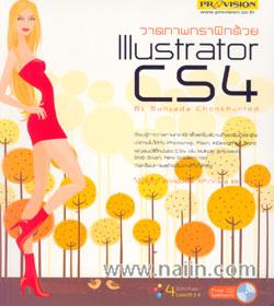 วาดภาพกราฟิกด้วย Illustrator CS4