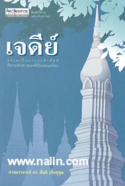 เจดีย์ ความเป็นมาและคำศัพท์เรียกองค์ประกอบเจดีย์ในประเทศไทย