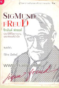 ซิกมันด์ ฟรอยด์ ประวัติชีวิตการงานและฟรอยด์บำบัด