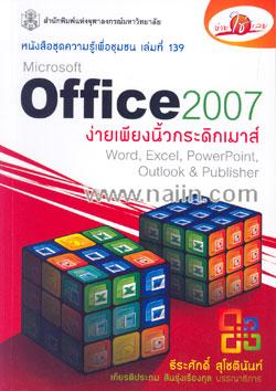 Microsoft Office 2007 ง่ายเพียงนิ้วกระดิกเมาส์