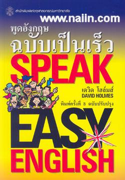 พูดอังกฤษฉบับเป็นเร็ว
