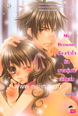 My Brownie ป่วนหัวใจรักนายรุ่นพี่ตัวแสบ