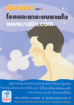 คู่มือร้านยา โรคและยาระบบหายใจ
