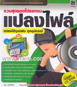 รวมสุดยอดโปรแกรมแปลงไฟล์ แปลงได้ทุกแผ่น ทุกอุปกรณ์ + CD
