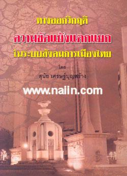 ทางออกวิกฤติความขัดแย้งแตกแยก ในระบบสังคมการเมืองไทย