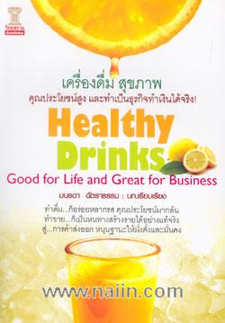 เครื่องดื่มสุขภาพ