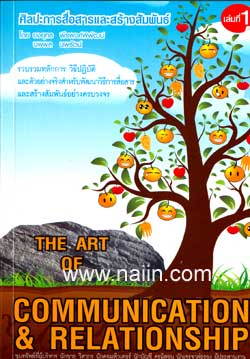 ศิลปะการสื่อสารและสร้างสัมพันธ์ เล่มที่ 1 ( The Art of Communication )