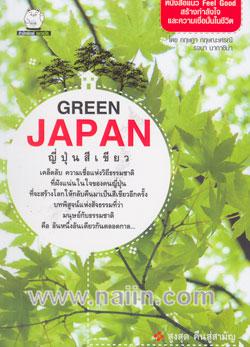 ญี่ปุ่นสีเขียว