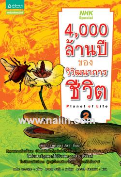 4,000 ล้านปีของวิวัฒนาการชีวิต เล่ม 2