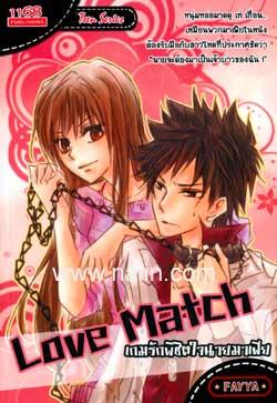 Love Match เกมรักพิชิตใจนายมาเฟีย