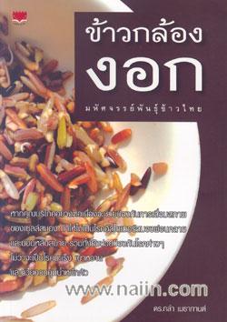 ข้าวกล้องงอก มหัศจรรย์พันธุ์ข้าวไทย