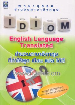 สำนวนภาษาอังกฤษที่ทำให้พูด เขียน แปล ได้ดี