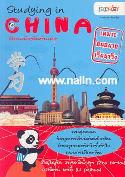 เรียนเมืองจีนกันเถอะ