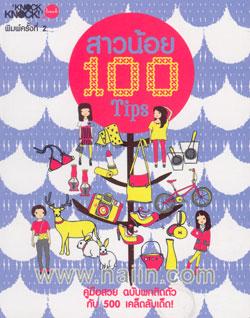 สาวน้อย 100 Tips