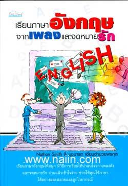 เรียนภาษาอังกฤษจากเพลงและจดหมายรัก