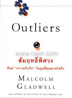 สัมฤทธิ์พิศวง Outliers