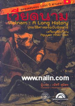เวียดนาม ประวัติศาสตร์ฉบับพิสดาร