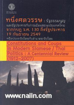 หนึ่งศตวรรษ : รัฐธรรมนูญและรัฐประหารกับการเมืองสยามประเทศไทย