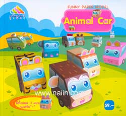 Animal Car(Funny Paper Model )